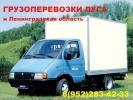 Грузоперевозки Луга и Ленинградская область Газель (фургон)