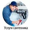 Сантехник +Электрик