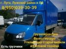 Вывоз мусора, грузоперевозки г. Луга и Ленинградская область