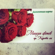 Магазин «Цветы»