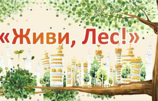 Всероссийская осенняя акция «Живи, лес!»