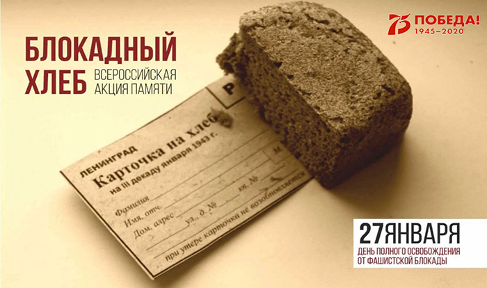 «Блокадный хлеб»