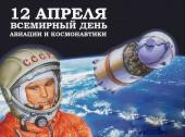 «Космический» квест в день Космонавтики