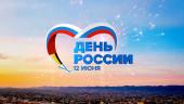 День России 2019 в Луге – программа праздника
