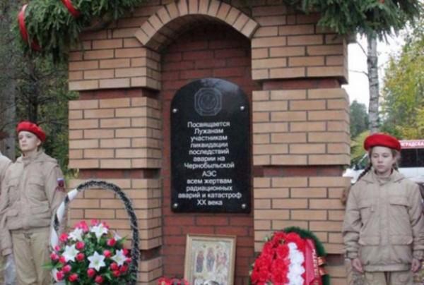 В Луге установили памятный знак ликвидаторам аварии на Чернобыльской АЭС