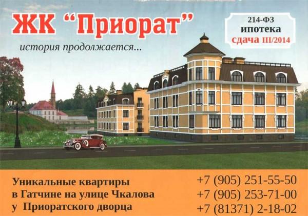 Элитная квартира в историческом парке