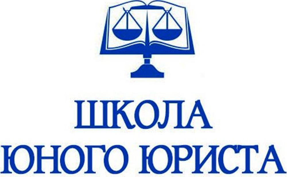Школа юного юриста