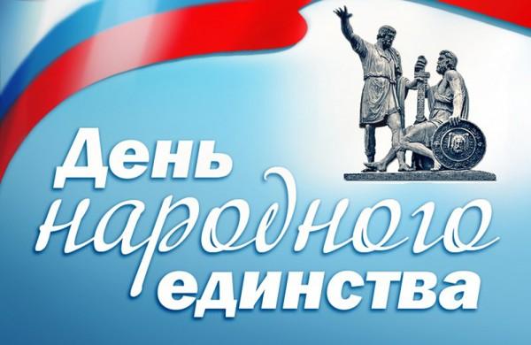 Уроки мужества в День Народного единства