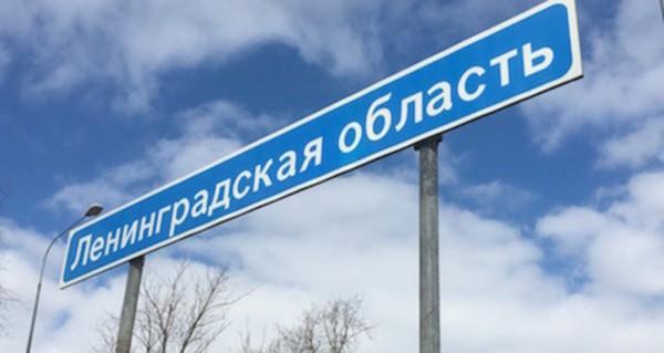 Луга может стать областной столицей 2019 года